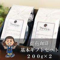 焙煎珈琲豆基本ギフトセット(焙煎コーヒー豆2種セット)