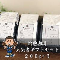 焙煎珈琲豆人気者ギフトセット(焙煎コーヒー豆3種セット)