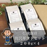 焙煎珈琲豆贅沢ギフトセット(焙煎コーヒー豆4種セット)