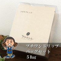 自家焙煎珈琲ワンドリップバッグプチセット(5Bag)