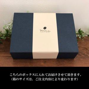 画像2: 焙煎珈琲豆人気者ギフトセット(焙煎コーヒー豆3種セット)