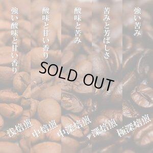 画像2: 【期間外のため現在販売しておりません】秋ブレンド(9月〜11月) [自家焙煎珈琲豆]