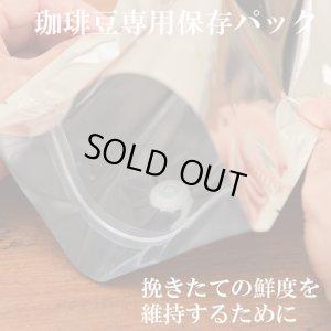 画像3: 【期間外のため現在販売しておりません】秋ブレンド(9月〜11月) [自家焙煎珈琲豆]