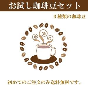 画像1: 「送料無料」初回ご注文者様限定焙煎コーヒー豆3種類×100gセット
