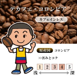 画像1: デカフェ・コロンビア [自家焙煎珈琲豆]