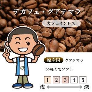 画像1: デカフェ・グアテマラ [自家焙煎珈琲豆]