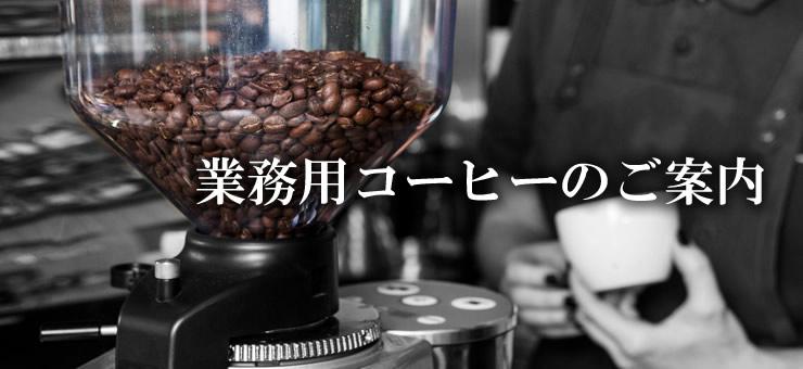 業務用コーヒー豆販売