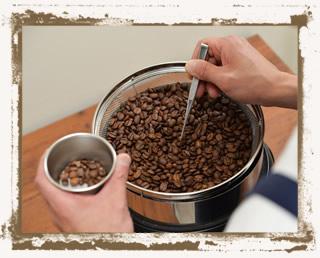 最高品質の豆をさらに美味しく