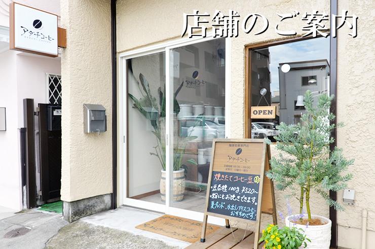 アダチコーヒー店舗
