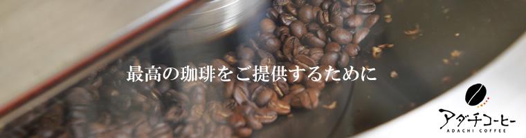 アダチコーヒ焙煎のこだわり