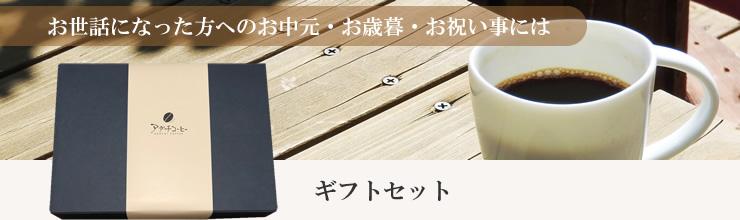 焙煎珈琲豆基本ギフトセット