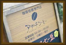 千葉アダチコーヒー