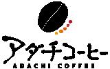 焙煎珈琲豆の専門店アダチコーヒー