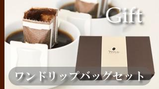 ギフト・お茶会