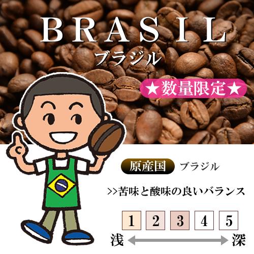 ブラジル サントアントニオ ショコラ ピーベリー
